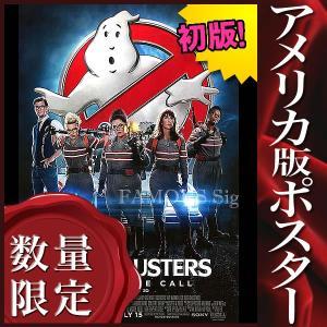 映画ポスター ゴーストバスターズ グッズ Ghostbusters /インテリア おしゃれ フレームなし /REG-両面|artis