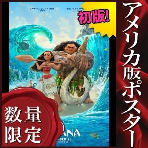 【限定枚数】【初版】『モアナと伝説の海』の映画オリジナルポスターです。配給会社が、枚数限定で、各劇場...