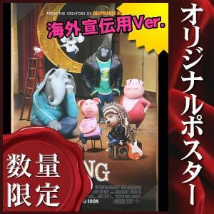 映画ポスター SING シング /アニメ インテリア おしゃれ 可愛い フレームなし /INT-REG 両面 artis