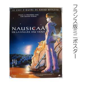 スタジオジブリ作品『風の谷のナウシカ』の映画ポスターです。【フランス版・ミニサイズ】  【サイズ:約...