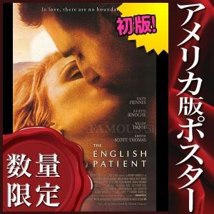映画ポスター イングリッシュペイシェント The English Patient /アート インテリア おしゃれ フレームなし /REG-片面 artis