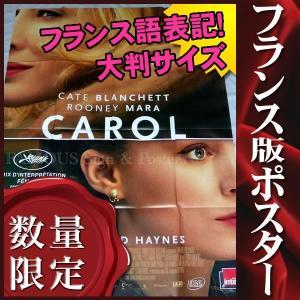 映画ポスター キャロル Carol /インテリア アート おしゃれ フレームなし /フランス版 大判 片面 artis