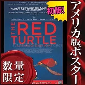 【限定枚数】【初版】『レッドタートル ある島の物語』の映画オリジナルポスターです。配給会社が、枚数限...