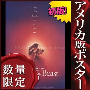 【限定枚数】【初版】『美女と野獣』の映画オリジナルポスターです。公開当時に配給会社が、枚数限定で、各...