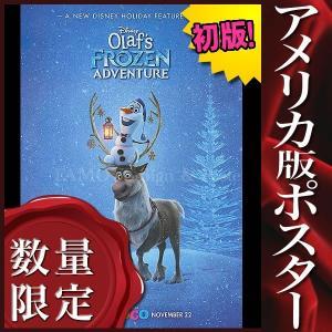 【限定枚数】【初版】映画『アナと雪の女王 家族の思い出』のオリジナルポスターです。配給会社が、枚数限...
