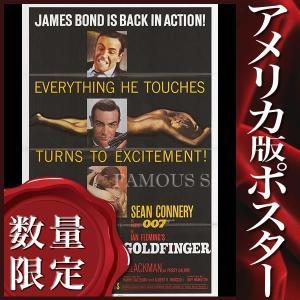 映画ポスター 007 ゴールドフィンガー (ジェームズボンド グッズ) /片面|artis