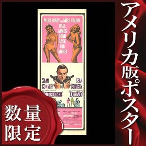 映画ポスター 007 ゴールドフィンガー 007 ドクターノオ (ジェームズボンド グッズ) /片面|artis