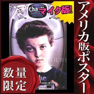 映画ポスター チャーリーとチョコレート工場 ウォンカ グッズ /アート インテリア マイク ADV-片面 artis