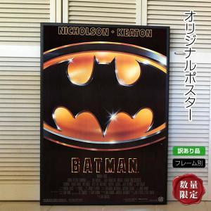 訳あり 映画ポスター バットマン グッズ /インテリア アート おしゃれ フレーム別 /REG-片面|artis