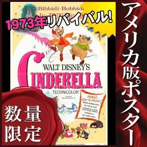 【限定枚数】【初版】『シンデレラ』の映画オリジナルポスターです。【1973年のリバイバル版】配給会社...