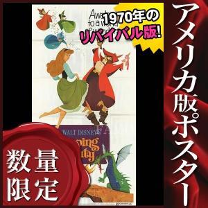 【限定枚数】【初版】『眠れる森の美女』の映画オリジナルポスターです。【1970年のリバイバル版】配給...