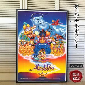 映画ポスター アラジン グッズ Aladdin /ジャスミン ジーニー ジャファー /ディズニー インテリア アート おしゃれ フレーム別 /REG-両面|artis