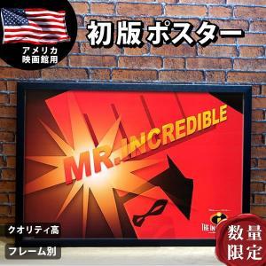 【限定枚数】【初版】『Mr.インクレディブル』の映画オリジナルポスターです。配給会社が、枚数限定で、...