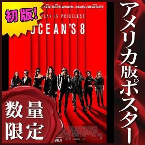 映画ポスター オーシャンズ8 サンドラブロック /オーシャンズ11 インテリア アート おしゃれ フ...
