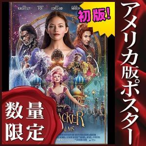 【限定枚数】【初版】映画『くるみ割り人形と秘密の王国』のオリジナルポスターです。配給会社が、枚数限定...