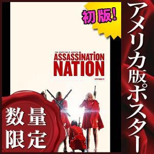 【限定枚数】【初版】『アサシネーション・ネーション』の映画オリジナルポスターです。配給会社が、枚数限...