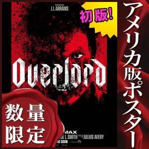 【限定枚数】【初版】『オーヴァーロード』の映画オリジナルポスターです。配給会社が、枚数限定で、各劇場...