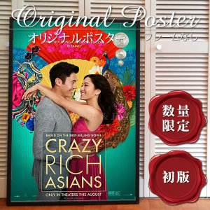 映画ポスター クレイジーリッチ! Crazy Rich Asians コンスタンスウー /アート おしゃれ インテリア フレームなし /ADV-両面 artis