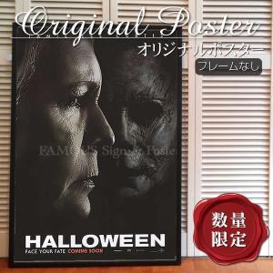 映画ポスター ハロウィン Halloween /リメイク 2018 /ホラー グッズ インテリア アート フレームなし /ADV-B-両面|artis
