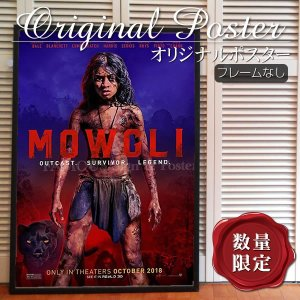 映画ポスター モーグリ ジャングルの伝説 Mowgli /ジャングルブック 実写版 /インテリア アート おしゃれ フレームなし /ADV-両面|artis