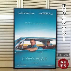 映画ポスター グリーンブック Green Book ヴィゴモーテンセン /インテリア アート おしゃれ フレームなし /ADV-両面|artis