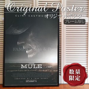 映画ポスター 運び屋 The Mule クリントイーストウッド /アート インテリア おしゃれ フレームなし /両面 artis