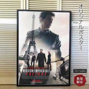 【限定枚数】【初版】『ミッション:インポッシブル フォールアウト』の映画オリジナルポスターです。配給...