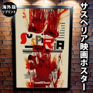 映画ポスター サスペリア Suspiria ダコタジョンソン /ホラー インテリア アート フレームなし /片面|artis