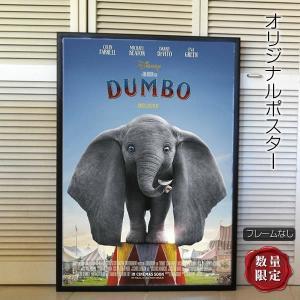 【限定枚数】【初版】『ダンボ』の映画オリジナルポスターです。配給会社が、枚数限定で、各劇場に配布した...