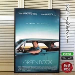 訳あり 映画ポスター グリーンブック Green Book マハーシャラアリ /インテリア アート おしゃれ フレーム別 /REG-両面 artis