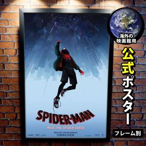 映画ポスター スパイダーマン スパイダーバース グッズ /マーベル アメコミ インテリア フレーム別 /ADV-両面|artis