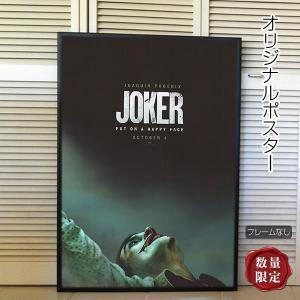 映画ポスター ジョーカー Joker グッズ ホアキン・フェニックス /アメコミ バットマン アート インテリア フレーム別 /ADV-両面|artis