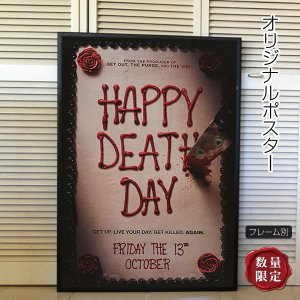 映画ポスター ハッピー・デス・デイ Happy Death Day /ホラー インテリア アート フレーム別 /ADV-両面|artis