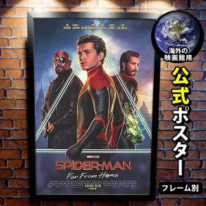 映画ポスター スパイダーマン ファー・フロム・ホーム グッズ /マーベル アメコミ インテリア フレーム別 /INT-両面|artis