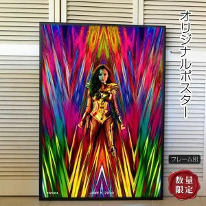 映画ポスター ワンダーウーマン 1984 グッズ Wonder Woman /マーベル アメコミ インテリア おしゃれ フレーム別 /ADV-両面|artis