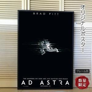映画ポスター アド・アストラ ブラッド・ピット /インテリア アート おしゃれ フレーム別 /ADV-両面|artis