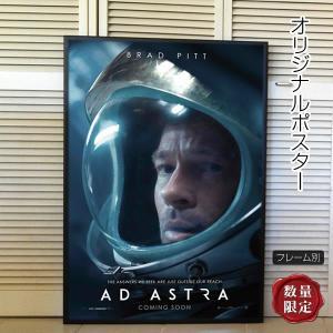 映画ポスター アド・アストラ Ad Astra ブラッド・ピット /インテリア アート おしゃれ フレーム別 /ADV-B-両面|artis
