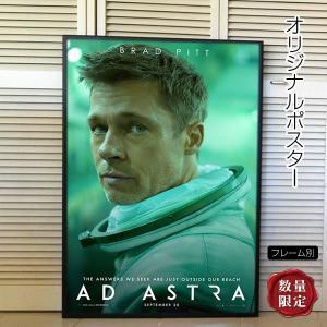 映画ポスター アド・アストラ Ad Astra ブラッド・ピット /インテリア アート おしゃれ フレーム別 /ADV-C-両面|artis