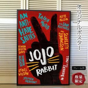 映画ポスター ジョジョ・ラビット Jojo Rabbit /インテリア アート おしゃれ フレーム別 /両面|artis