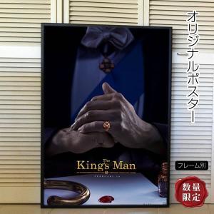 映画ポスター ザ・キングスマン グッズ The King's Man ハリー /インテリア アート イギリス おしゃれ フレーム別 /ADV-両面|artis