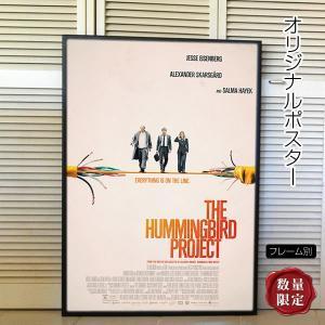 映画ポスター ハミングバード・プロジェクト 0.001秒の男たち /インテリア アート おしゃれ フレーム別 /REG-片面|artis