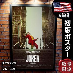 映画ポスター ジョーカー Joker グッズ ホアキン・フェニックス /アメコミ バットマン アート インテリア フレーム別 /2nd ADV-両面|artis