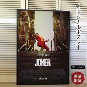 映画ポスター ジョーカー Joker グッズ ホアキン・フェニックス /アメコミ バットマン アート...
