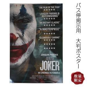 映画ポスター ジョーカー Joker グッズ /アメコミ バットマン アート インテリア フレーム別...