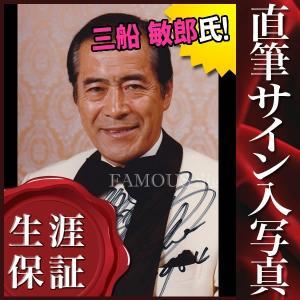 【 証明書(COA)・保証書付き 】三船 敏郎 直筆のサインが入ったスチール写真(オートグラフ)です...