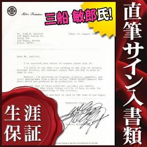 【 証明書(COA)・保証書付き 】三船 敏郎 直筆のサインが入った手紙(オートグラフ)です。198...