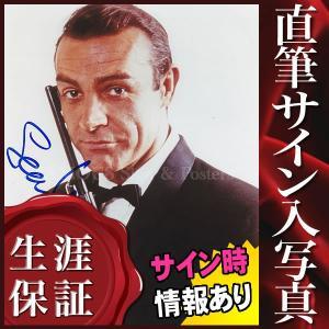 直筆サイン入り写真 007 ジェームズボンド ショーンコネリー Sean Connery /映画 ブロマイド オートグラフ artis