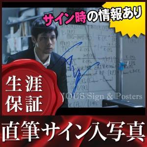 直筆サイン入り写真 ゲノムハザード ある天才科学者の5日間 西島 秀俊 /映画グッズ フォト