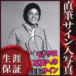直筆サイン入り写真 マイケルジャクソン Michael Jackson グッズ /invincible in the closet 等 /ブロマイド オートグラフ artis