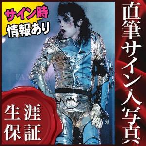 直筆サイン入り写真 マイケルジャクソン Michael Jackson グッズ /this is it あの娘が消えた abc 等 /ブロマイド オートグラフ artis